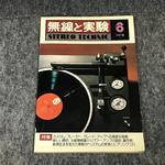 MJ-無線と実験- 1978年06月号