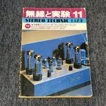 MJ-無線と実験- 1979年11月号