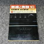 MJ-無線と実験- 1979年10月号