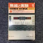 MJ-無線と実験- 1979年01月号
