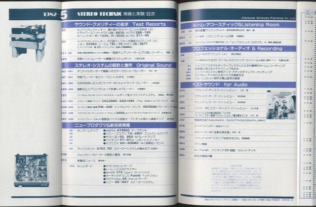 MJ-無線と実験- 1982年05月号               画像