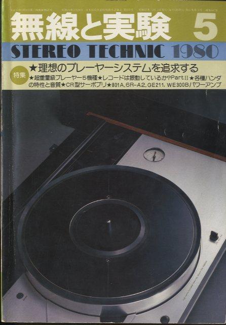 MJ-無線と実験- 1980年05月号  画像