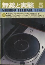 MJ-無線と実験- 1980年05月号