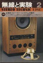 MJ-無線と実験- 1980年02月号