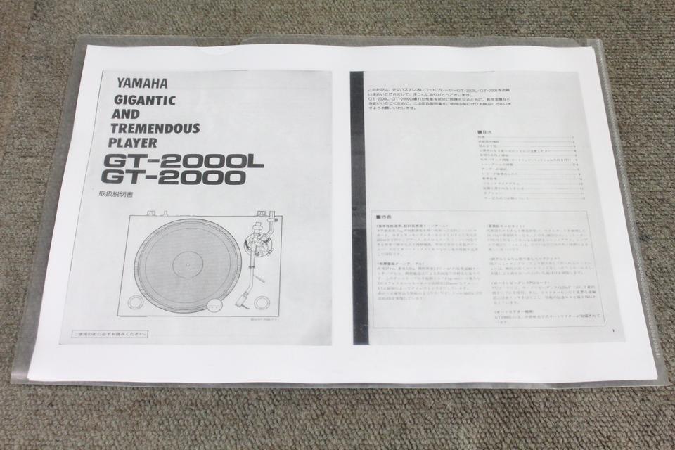 GT-2000L YAMAHA 画像