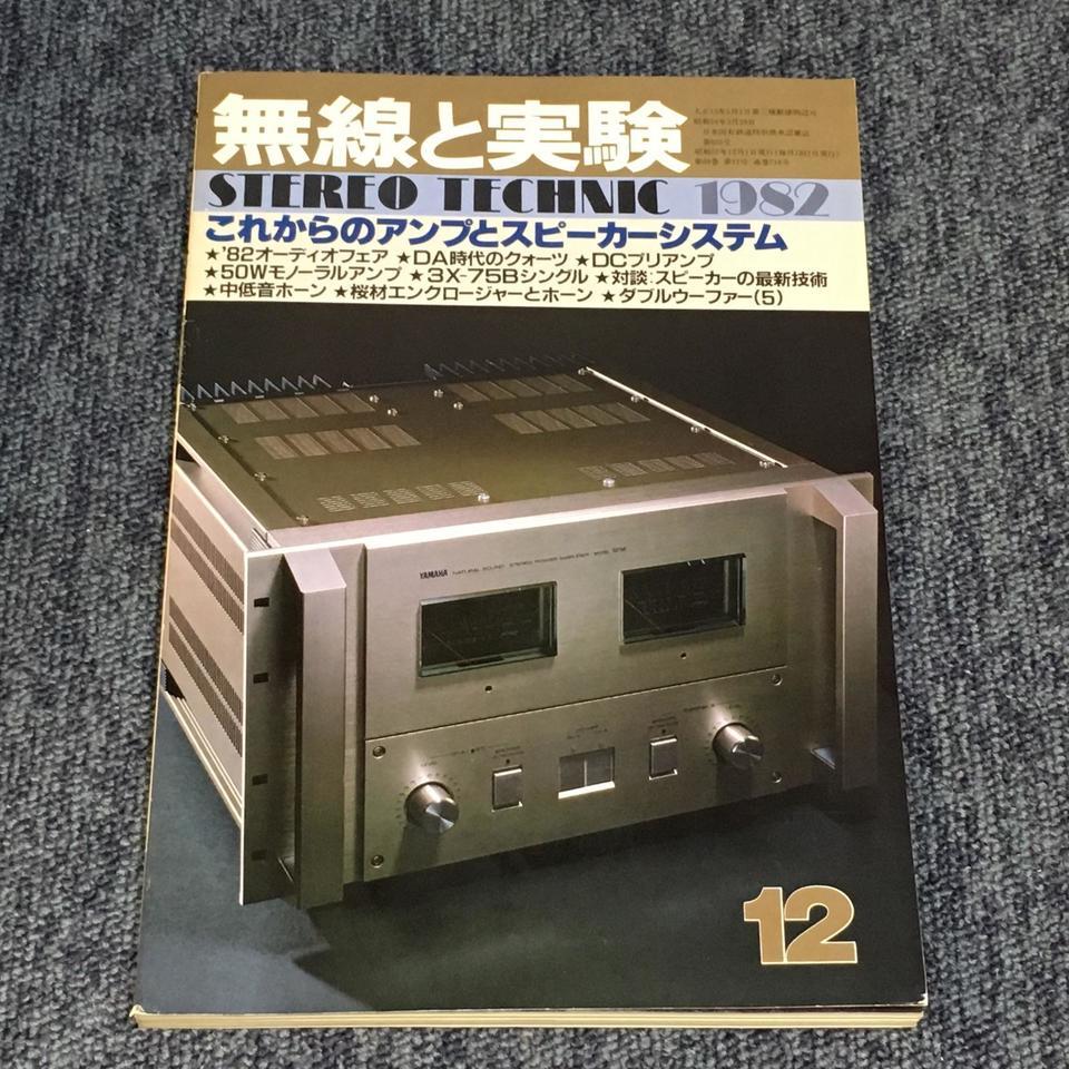 MJ-無線と実験- 1982年12月号  画像