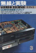MJ-無線と実験- 1983年03月号