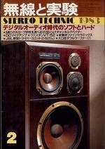MJ-無線と実験- 1983年02月号