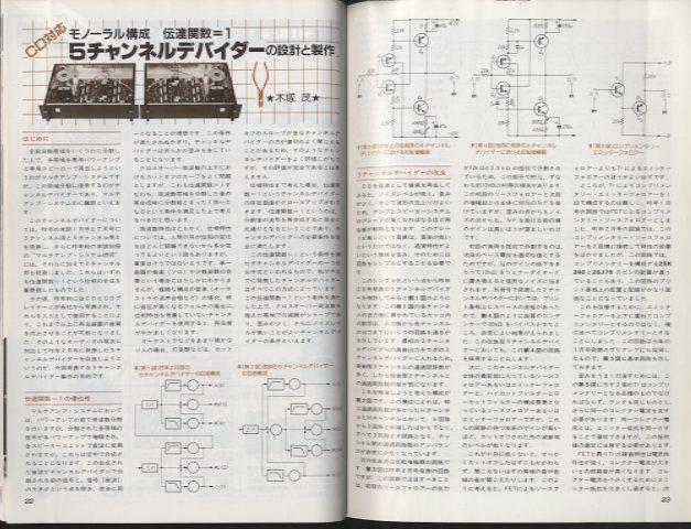 MJ-無線と実験- 1983年11月号  画像