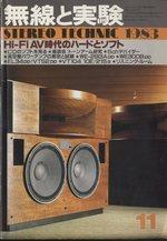 MJ-無線と実験- 1983年11月号