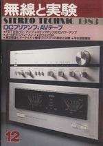 MJ-無線と実験- 1983年12月号