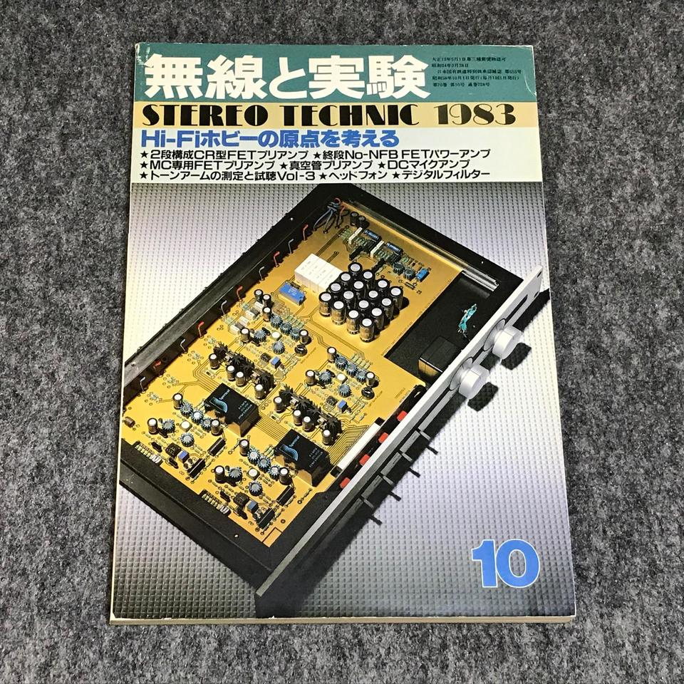 MJ-無線と実験- 1983年10月号  画像