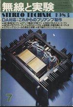 MJ-無線と実験- 1983年07月号