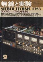 MJ-無線と実験- 1983年09月号