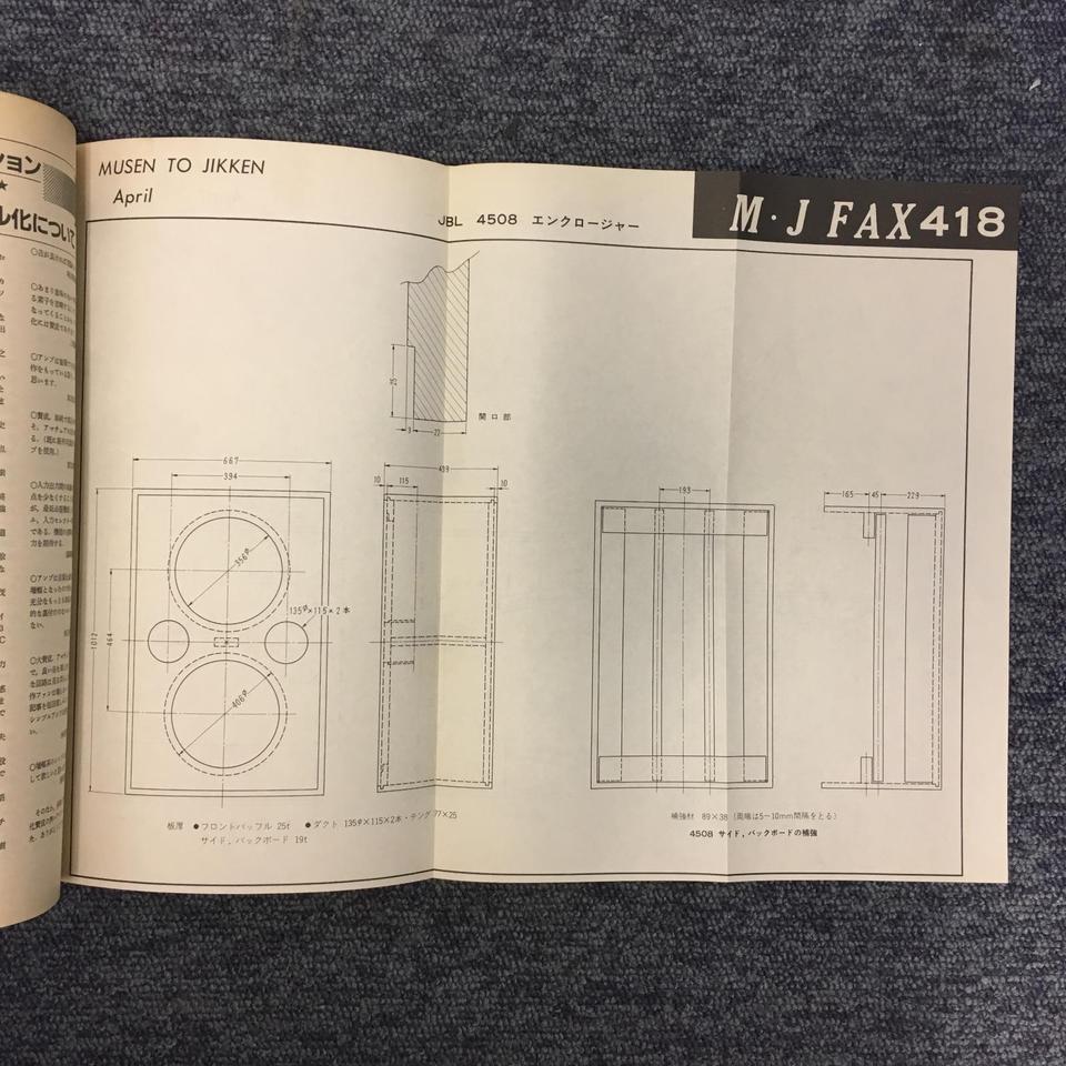 MJ-無線と実験- 1984年04月号  画像