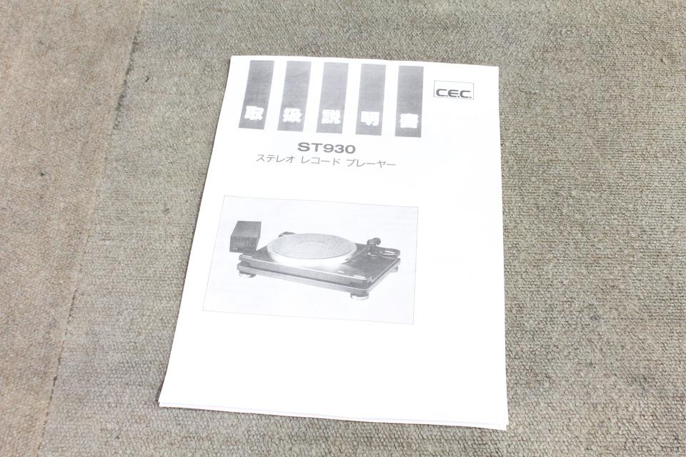 ST930 CEC 画像