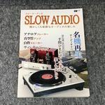 SLOW AUDIO 懐かしくも新鮮なオーディオの楽しみ