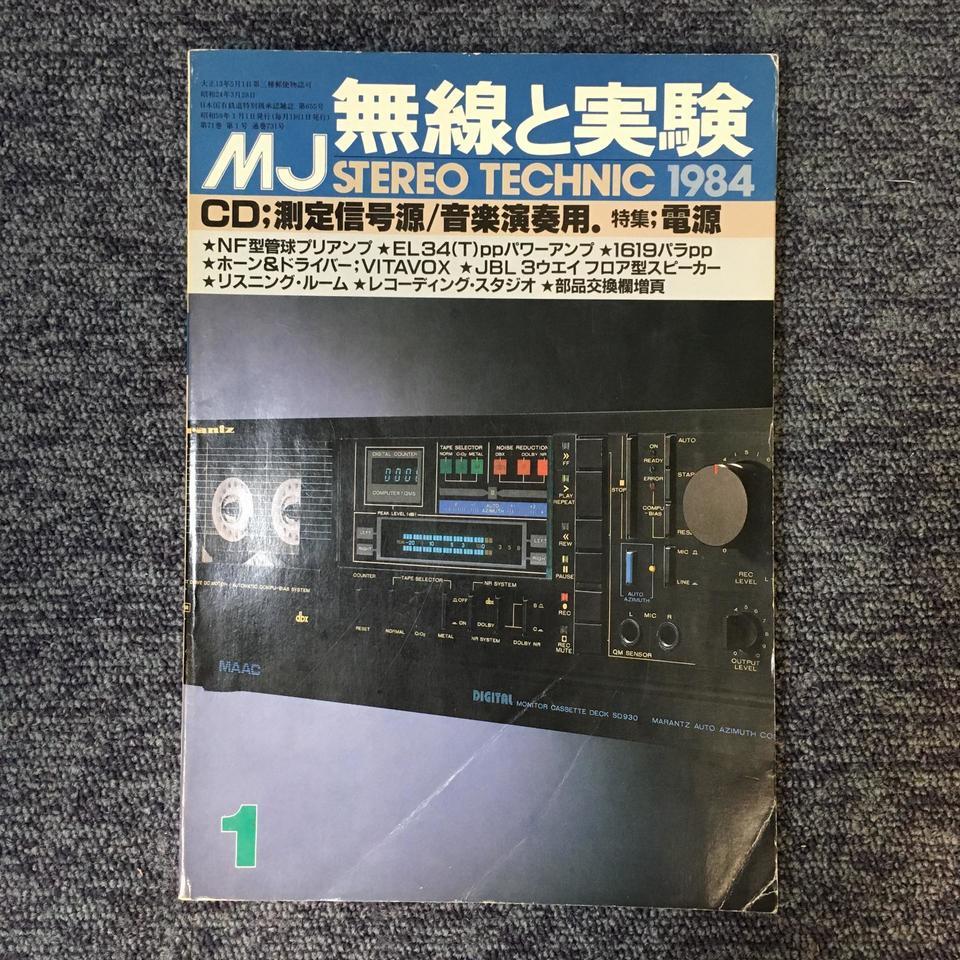 MJ-無線と実験- 1984年01月号  画像