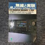 MJ-無線と実験- 1984年01月号