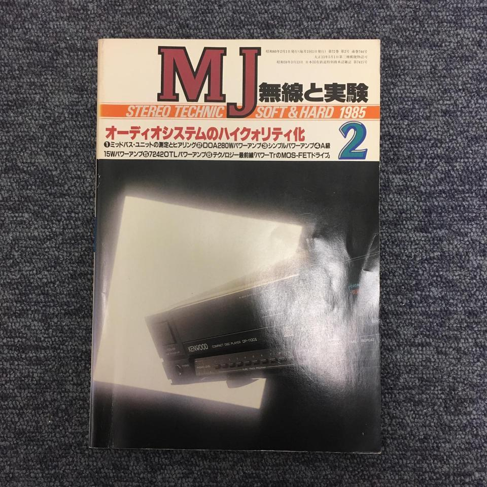 MJ-無線と実験- 1985年02月号  画像