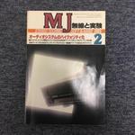 MJ-無線と実験- 1985年02月号