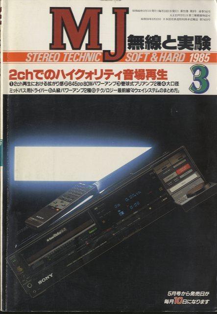 MJ-無線と実験- 1985年03月号  画像