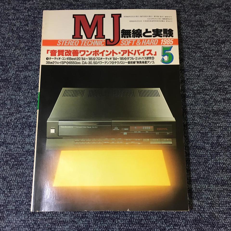 MJ-無線と実験- 1985年05月号  画像