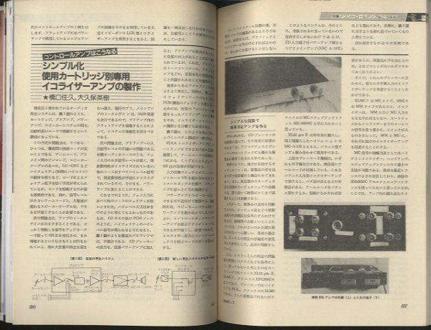MJ-無線と実験- 1985年07月号  画像