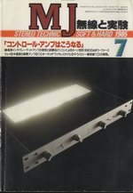 MJ-無線と実験- 1985年07月号