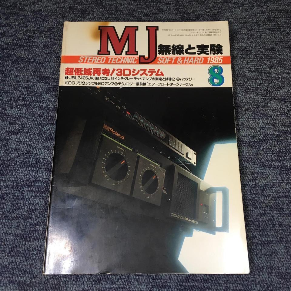 MJ-無線と実験- 1985年08月号  画像