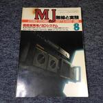 MJ-無線と実験- 1985年08月号