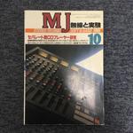 MJ-無線と実験- 1985年10月号