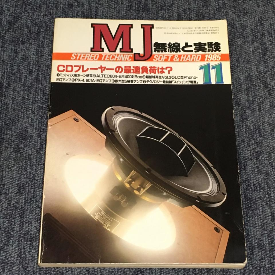 MJ-無線と実験- 1985年11月号  画像