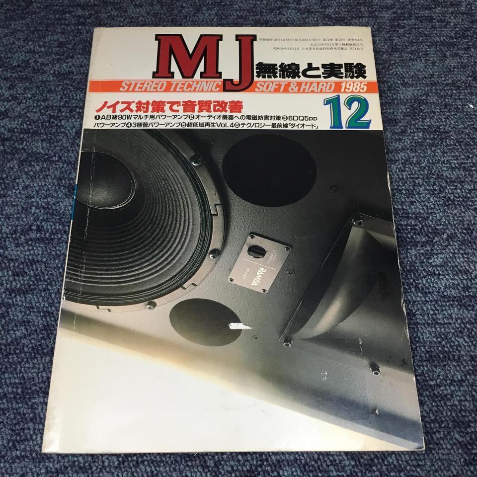 MJ-無線と実験- 1985年12月号  画像