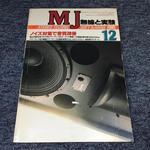 MJ-無線と実験- 1985年12月号
