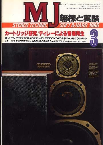 MJ-無線と実験- 1986年03月号  画像