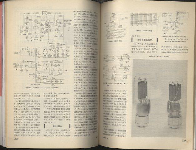 MJ-無線と実験- 1986年11月号  画像