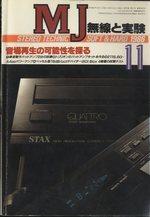 MJ-無線と実験- 1986年11月号