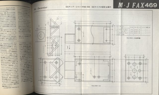 MJ-無線と実験- 1986年12月号  画像