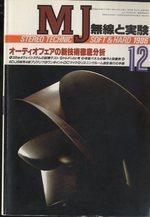 MJ-無線と実験- 1986年12月号