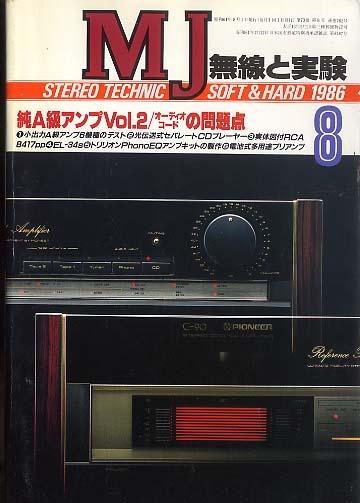 MJ-無線と実験- 1986年08月号  画像