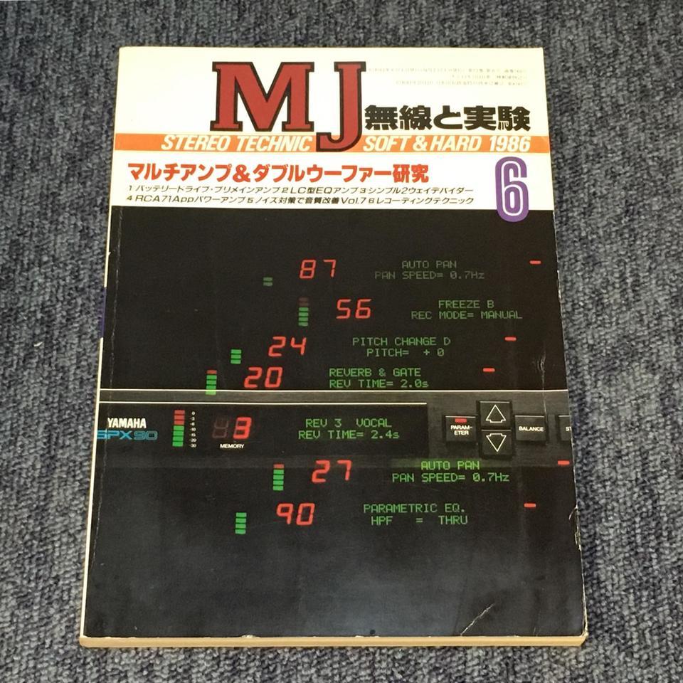 MJ-無線と実験- 1986年06月号  画像