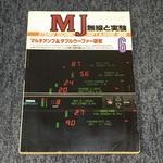 MJ-無線と実験- 1986年06月号
