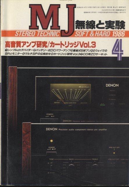 MJ-無線と実験- 1986年04月号  画像