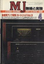 MJ-無線と実験- 1986年04月号