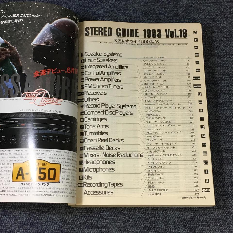 HI-FI STEREO GUIDE VOL.18 1983  画像