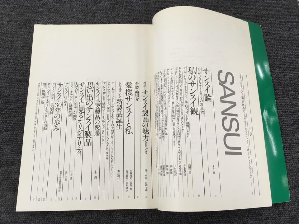 世界のオーディオ SANSUI/HI-FI COMPONENTS SERIES-3  画像