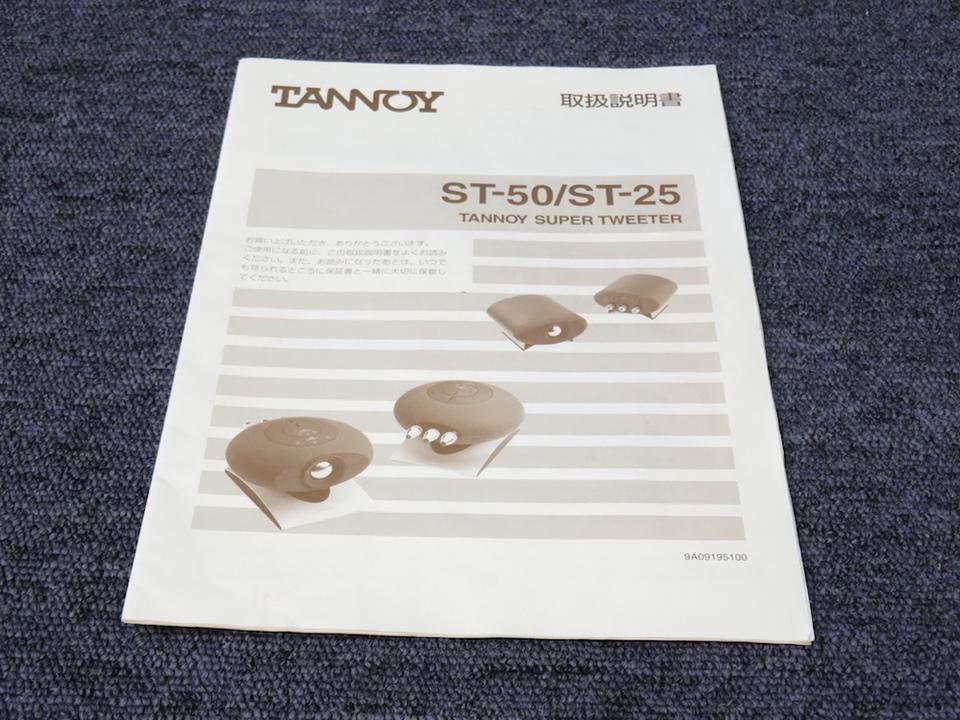 ST-50 TANNOY 画像