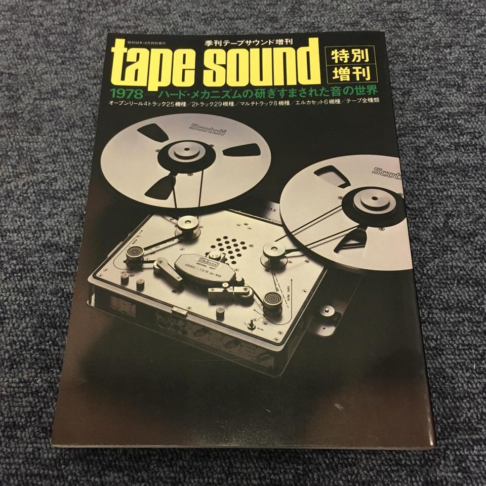 TAPE SOUND 1978 特別増刊/ハード・メカニズムの研ぎすまされた音の世界  画像