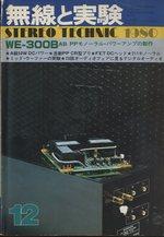 MJ-無線と実験- 1980年12月号